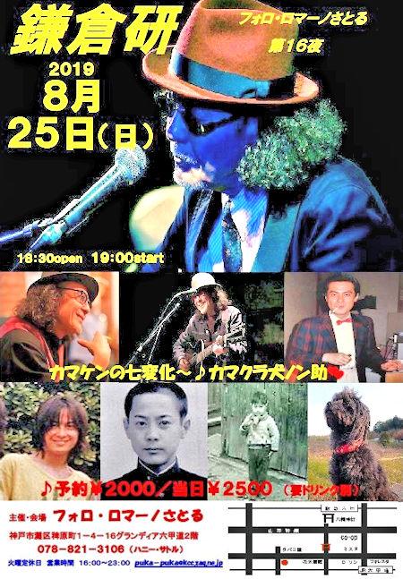 鎌倉20190825