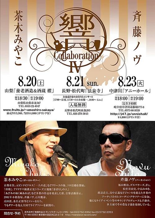 2016.8.20_茶木&斉藤B5_500枚