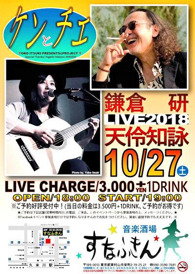 鎌倉20181027