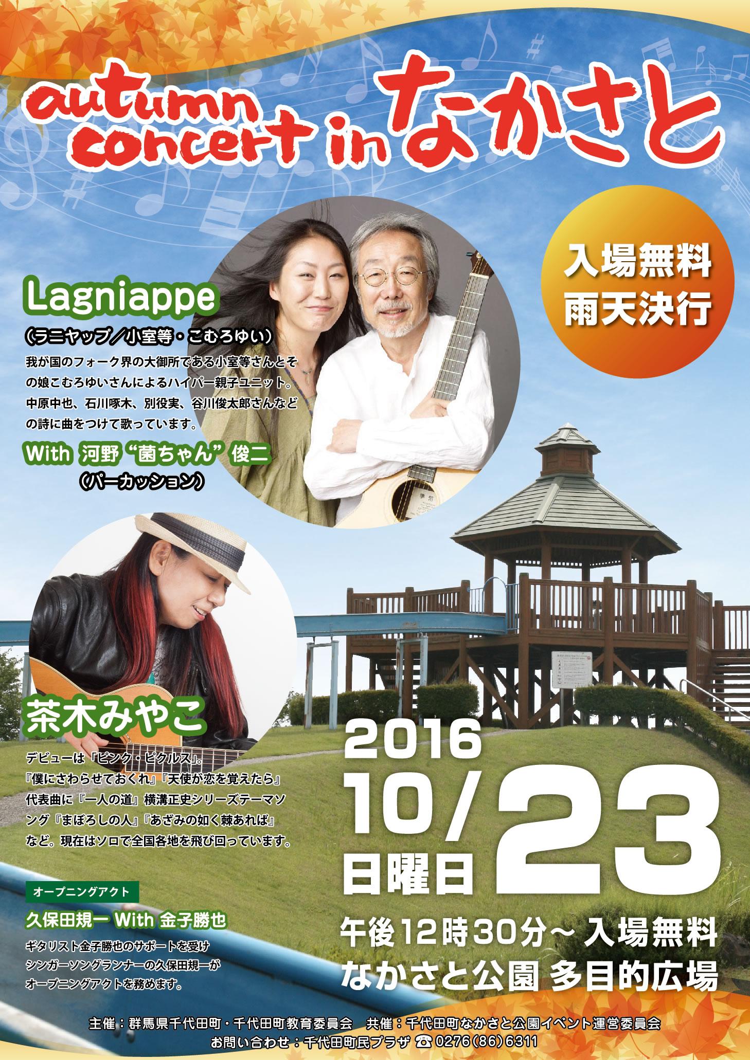 1023茶木2016_10_23