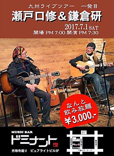鎌倉20170701