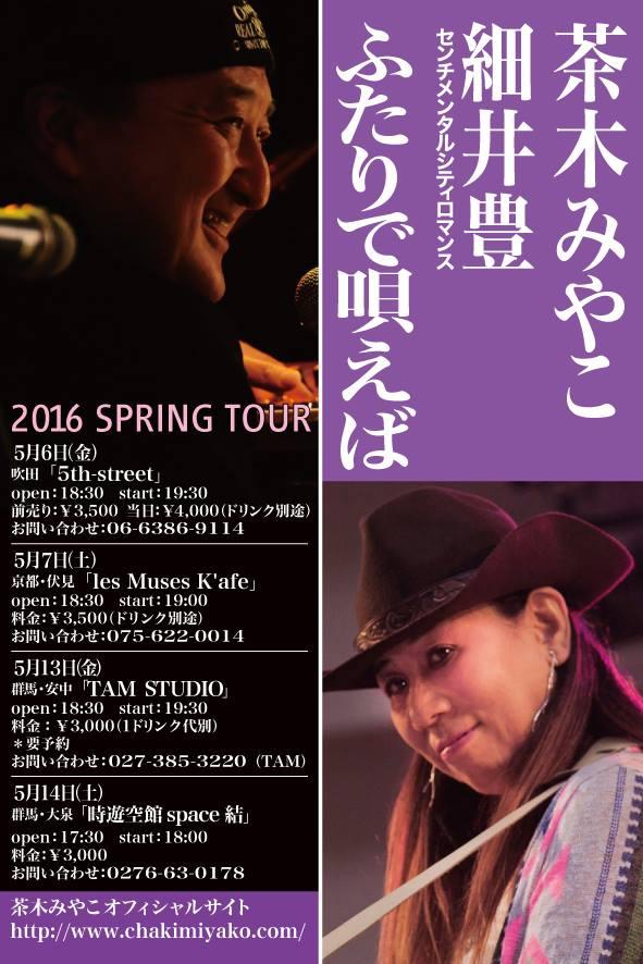 2016_5spring_tour (1)