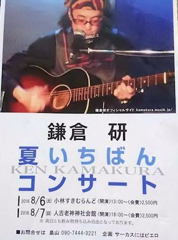 鎌倉20160807