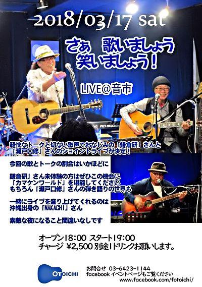 鎌倉20180317