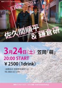鎌倉20180324