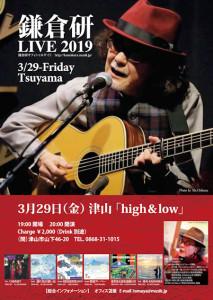 鎌倉20190329