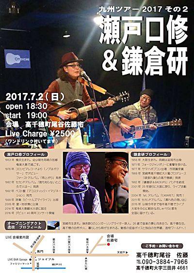 鎌倉20170702