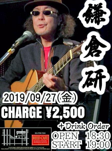 鎌倉20190927