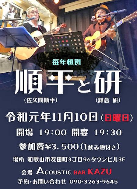 鎌倉20191110