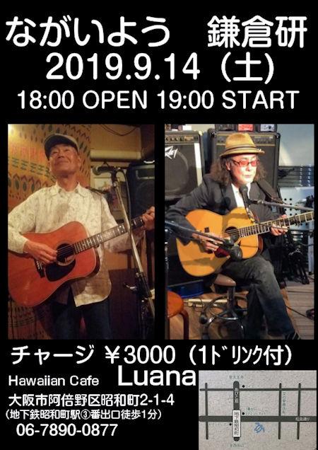 鎌倉20190914