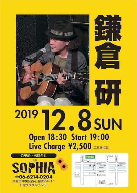 鎌倉20191208