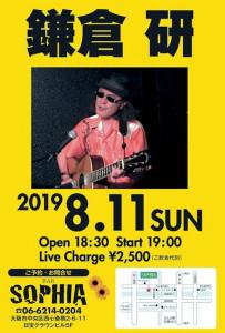 鎌倉20190811