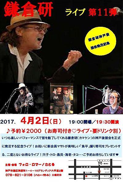 鎌倉20170402