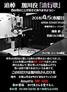 鎌倉20180405