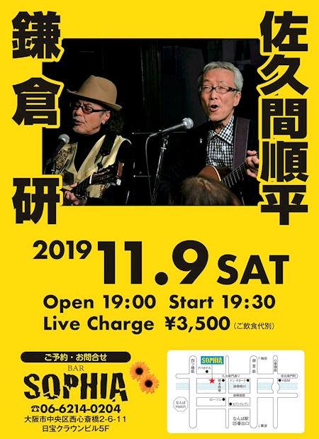 鎌倉20191109