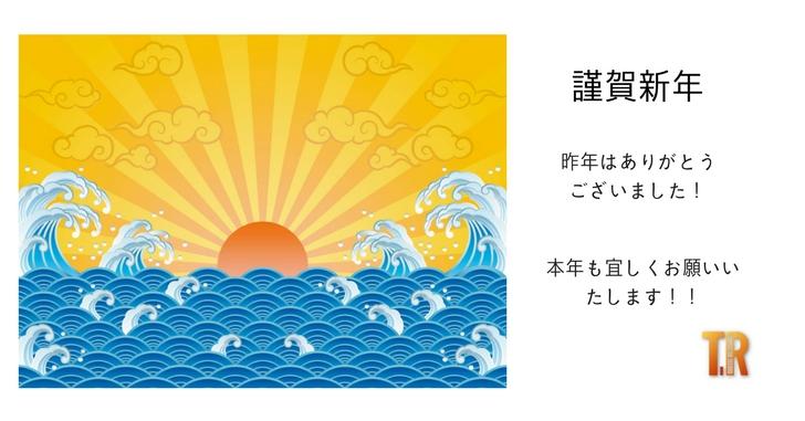 謹賀新年 (1)