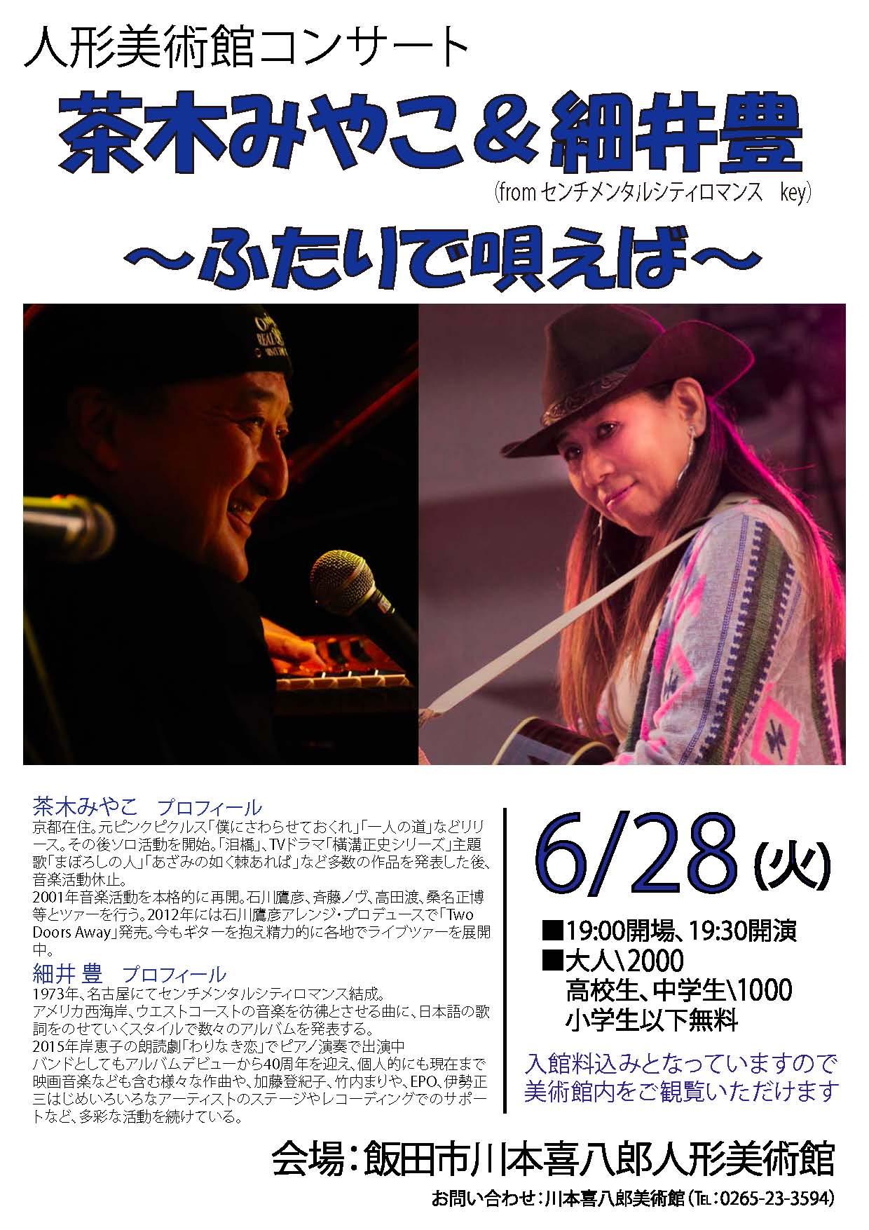 2016_6_28茶木細井