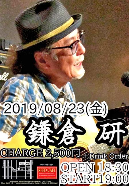 鎌倉20190823