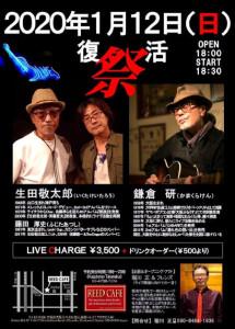 鎌倉20200112