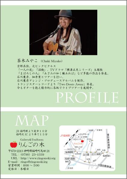 リンゴの木うら0316chakiura