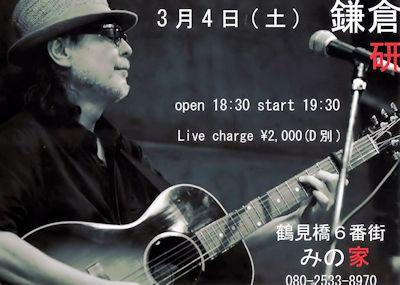 鎌倉3420170304