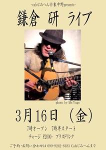 鎌倉20180316