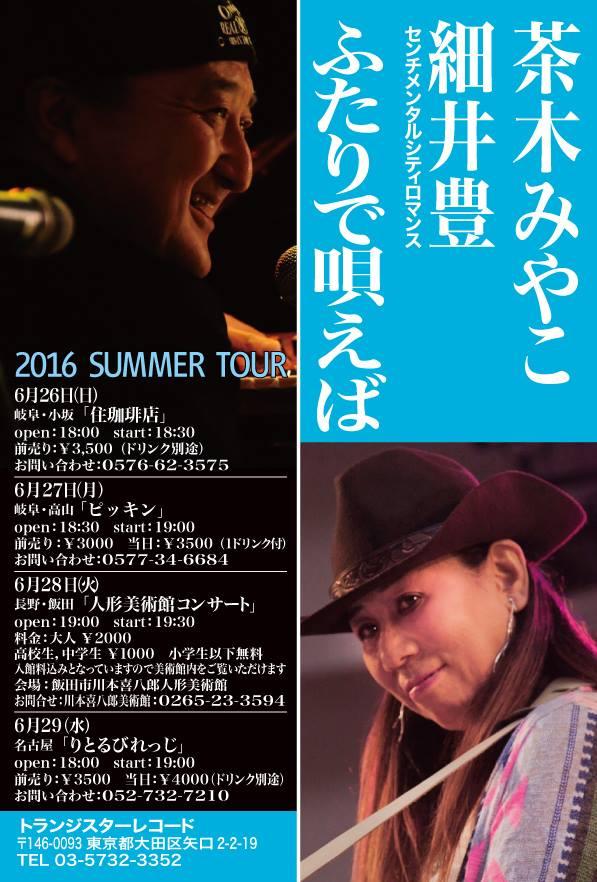 6262016_6_26_29Summer-tour