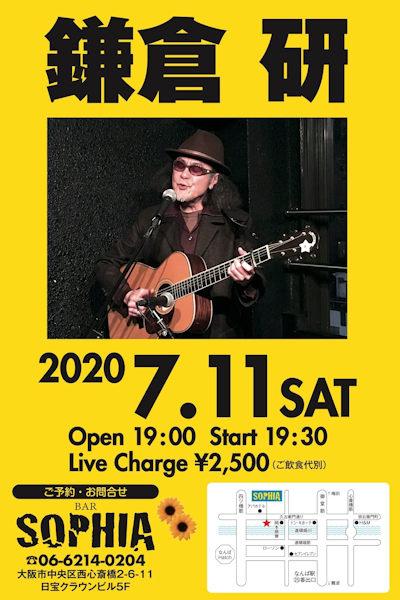 鎌倉20200711