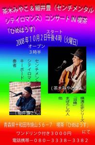 102細井茶木unnamed