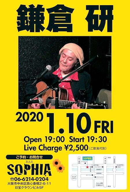 鎌倉20200110