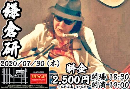 鎌倉20200730