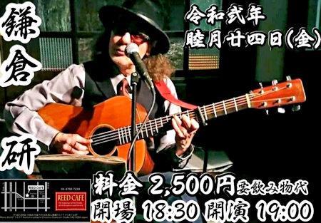 鎌倉20200124