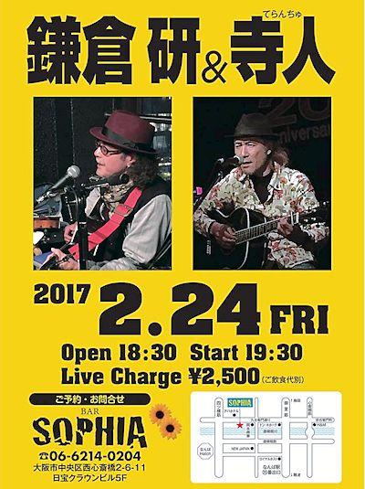 鎌倉20170224