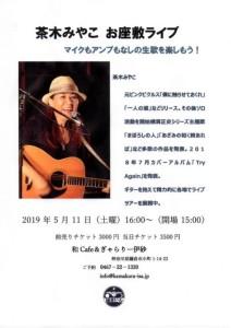 2019_5_11鎌倉和cage伊佐