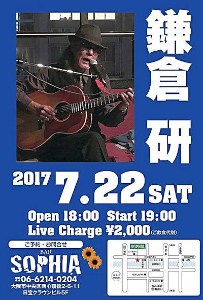鎌倉20170722