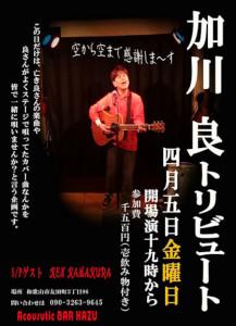 鎌倉20190405