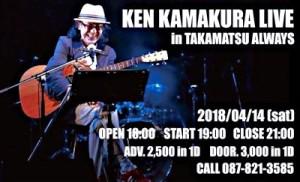鎌倉20180414