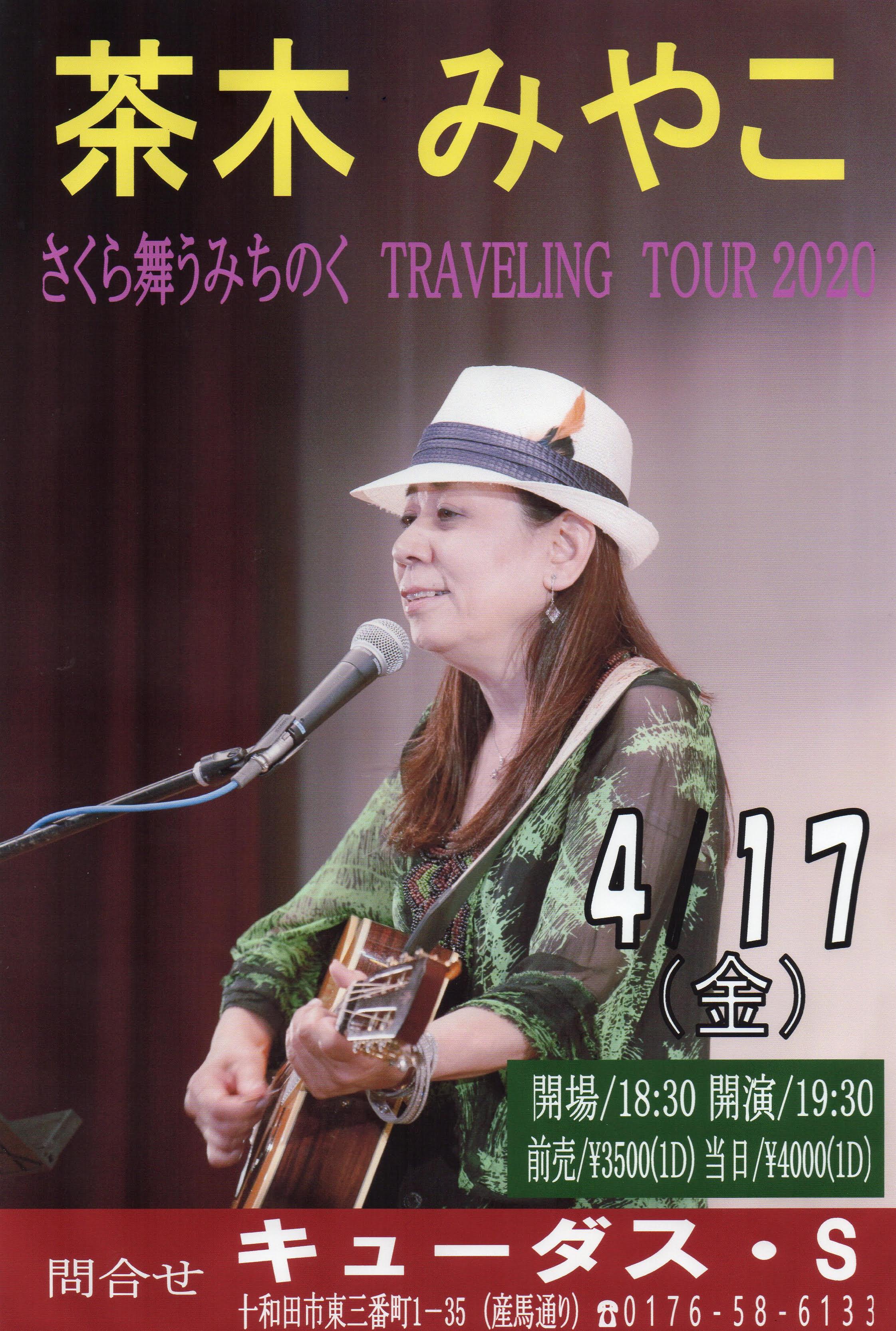 417茶木unnamed