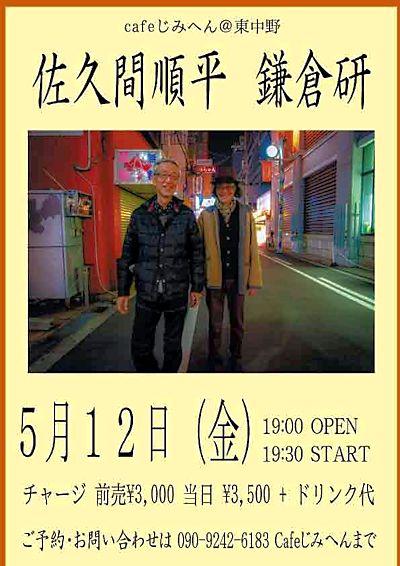 512鎌倉20170512