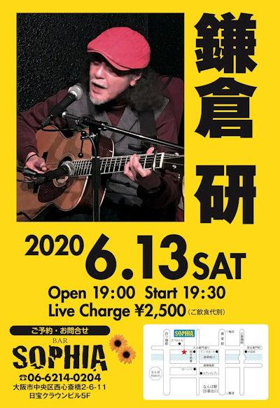 鎌倉20200613