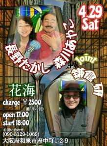 429鎌倉20170429