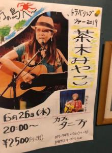 626茶木unnamed