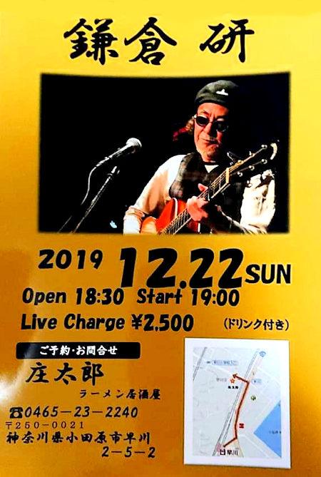鎌倉20191222