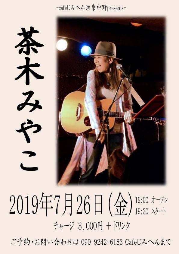 2019_7_26じみへん