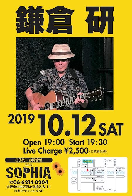 鎌倉20191012