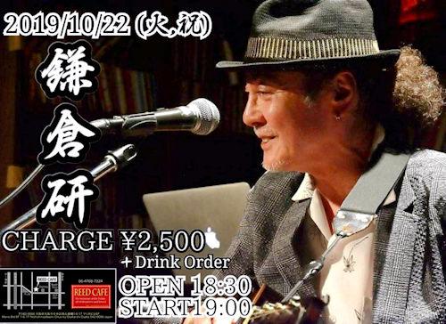 鎌倉20191022