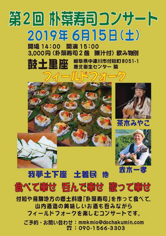 2019_6_15付知朴葉寿司コンサート