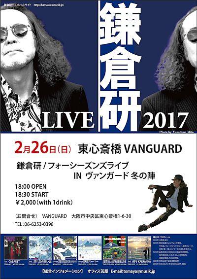 鎌倉20170226