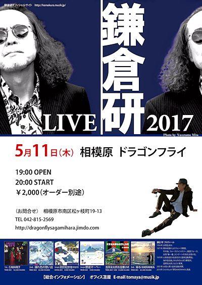 鎌倉20170511
