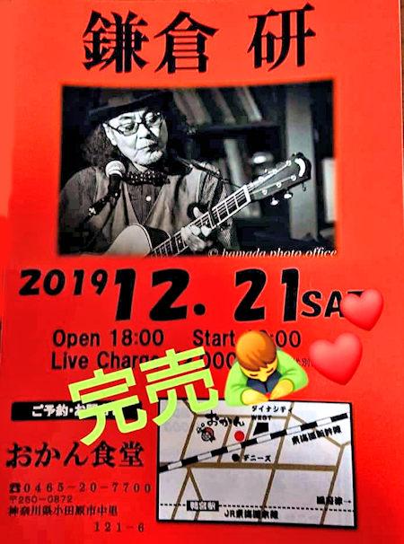 鎌倉20191221